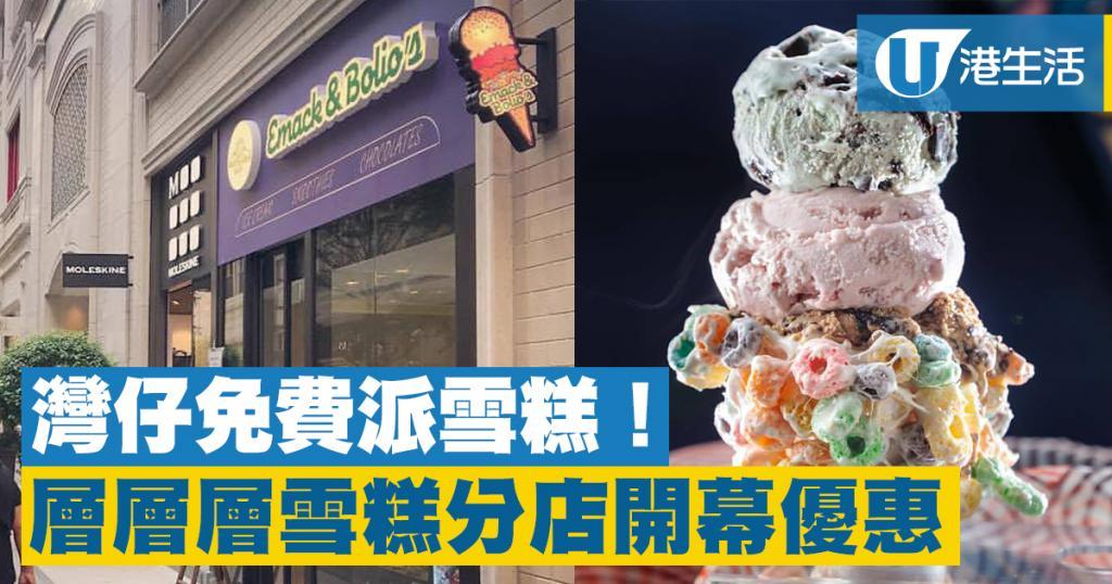 Emack & Bolio's灣仔新分店開幕!限時免費派發300球雪糕