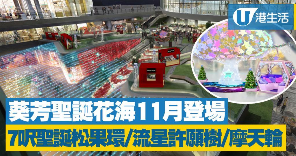 葵芳聖誕花海11月登場!7呎巨型聖誕松果環/流星許願樹/摩天輪