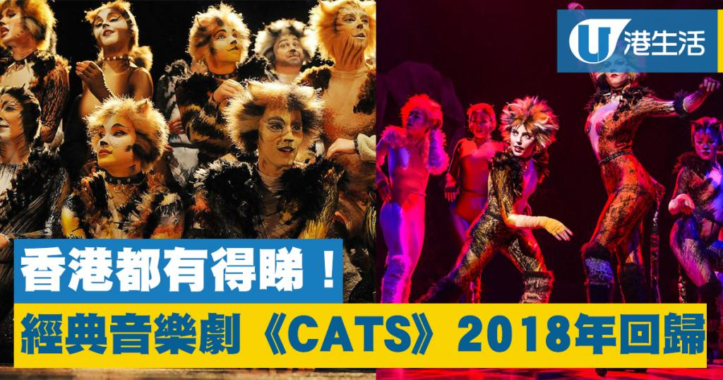 香港都有得睇!經典音樂劇《CATS》2018年回歸