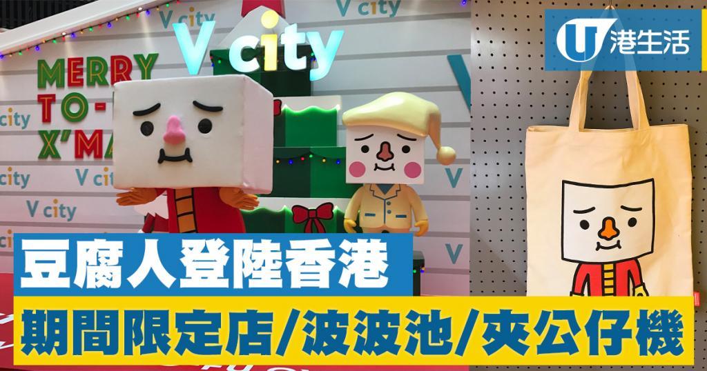 豆腐人登陸香港!期間限定店/豆腐波波池/夾公仔機