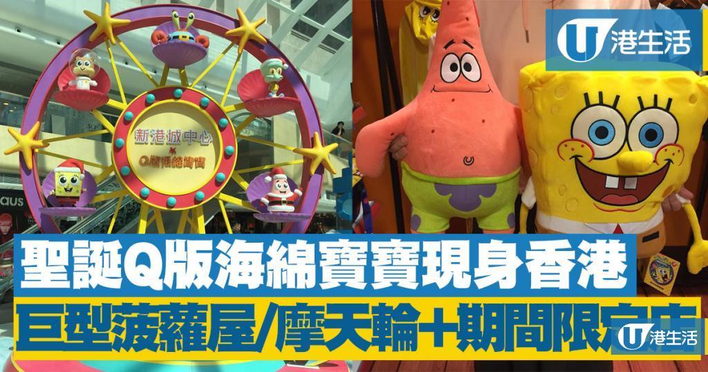 Q版海綿寶寶現身香港!聖誕巨型菠蘿屋/摩天輪+期間限定店