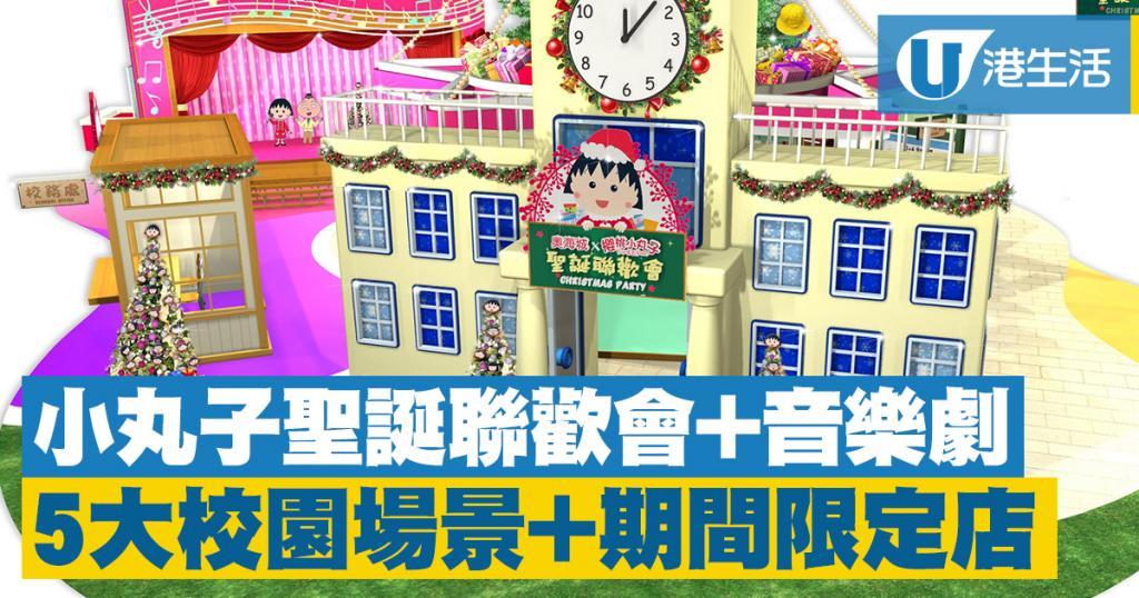小丸子聖誕聯歡會+音樂劇登場!5大校園場景+期間限定店