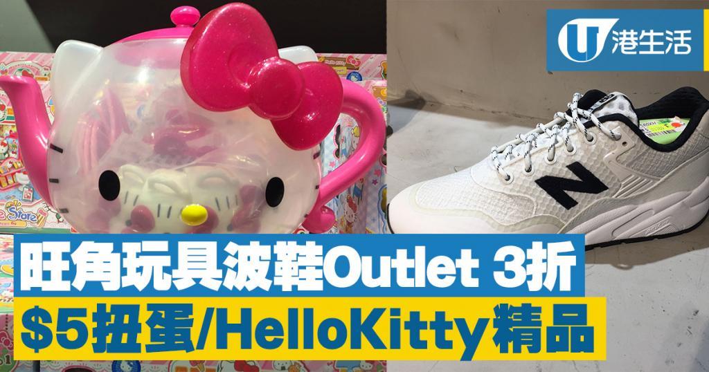 旺角玩具波鞋Outlet 3折!$5扭蛋/HelloKitty精品