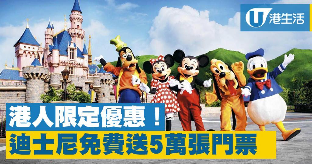 迪士尼港人限定優惠!免費送5萬張門票