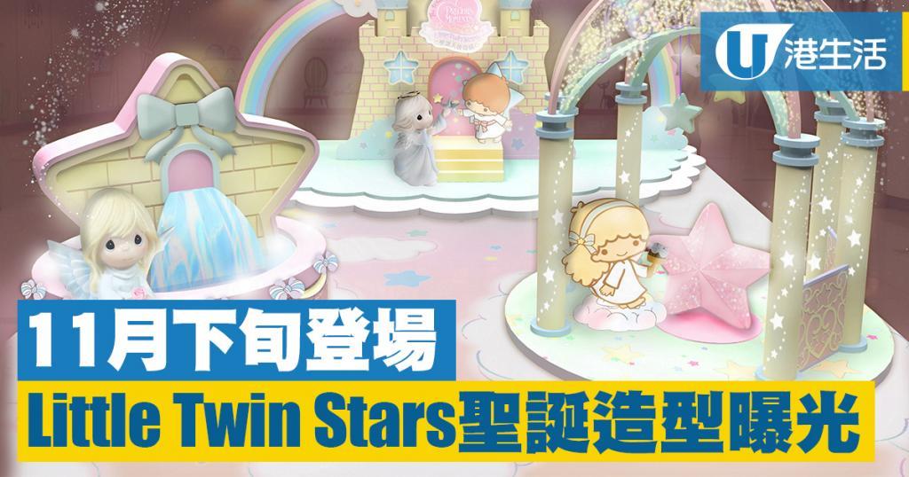 Little Twin Stars黃埔登場!7大聖誕造型影相位