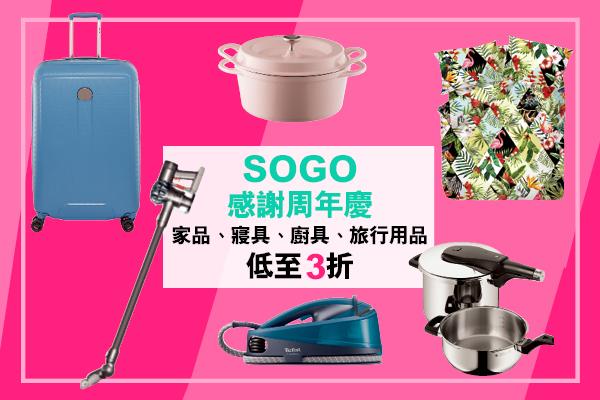 SOGO感謝周年慶   超優惠廚具家電、寢具及旅行用品