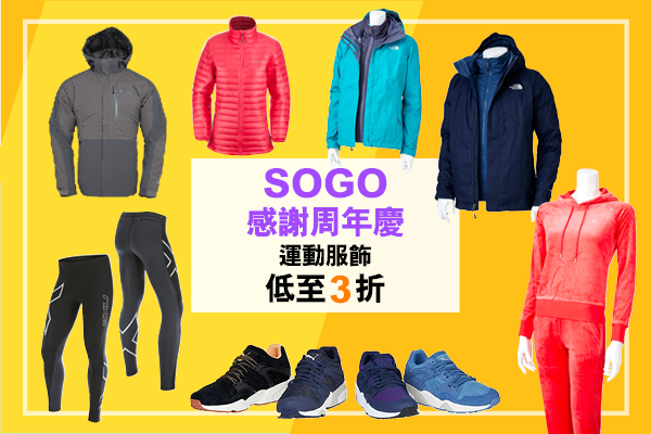 SOGO感謝周年慶   勁掃運動服飾用品
