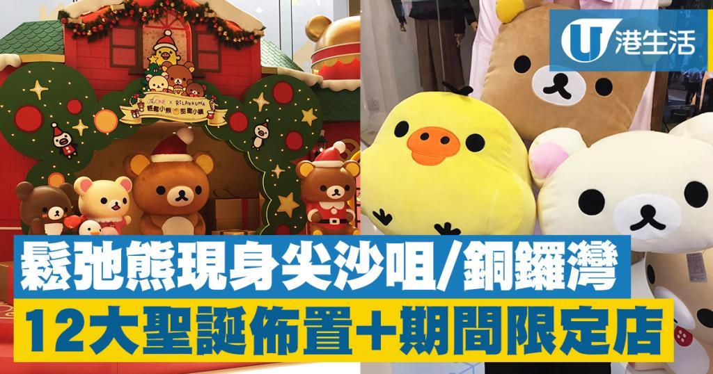 鬆弛熊現身尖沙咀/銅鑼灣!12大聖誕佈置+期間限定店