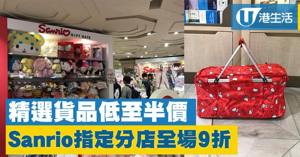 Sanrio指定分店全場9折 精選貨品低至半價
