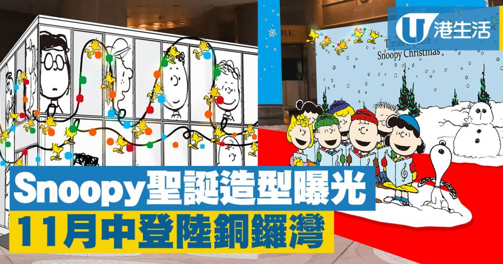 銅鑼灣Snoopy聖誕佈置!10大影相位/空中巨型公仔