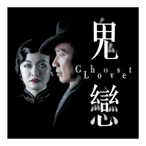 室內歌劇:徐訏《鬼戀》講座系列