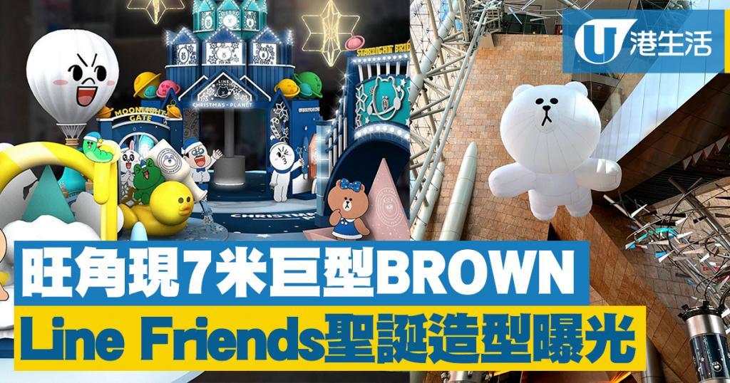 旺角Line Friends聖誕佈置登場!5大影相位+7米巨型BROWN