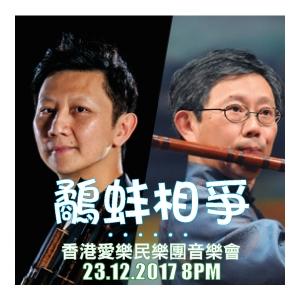 香港愛樂民樂團「鷸蚌相爭……」音樂會