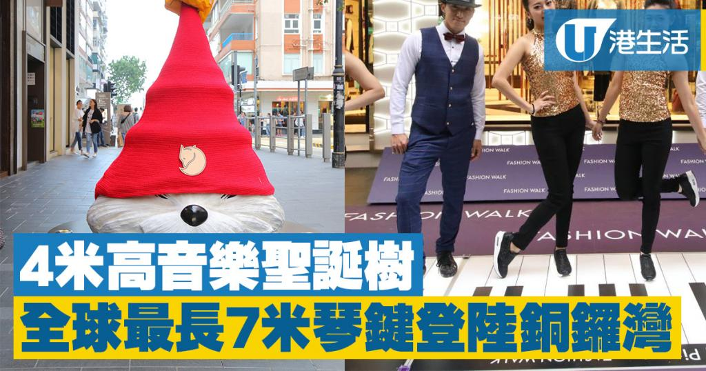 全球最長7米琴鍵登陸銅鑼灣!4米高音樂聖誕樹