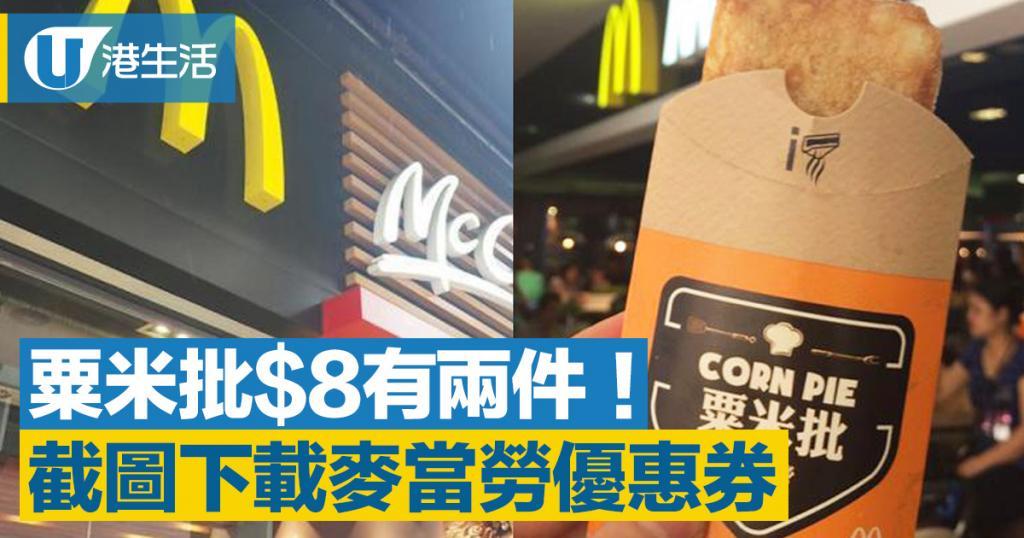 麥當勞限時$8兩件粟米批 截圖下載優惠券即享!