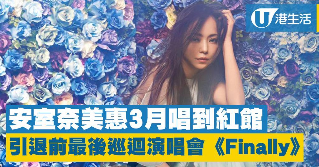 安室奈美惠3月唱到紅館 引退前最後巡迴演唱會《Finally》!