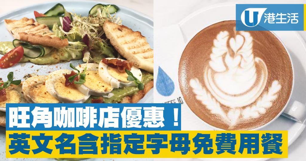 旺角Cafe開業兩周年優惠 指定英文名全枱免費!