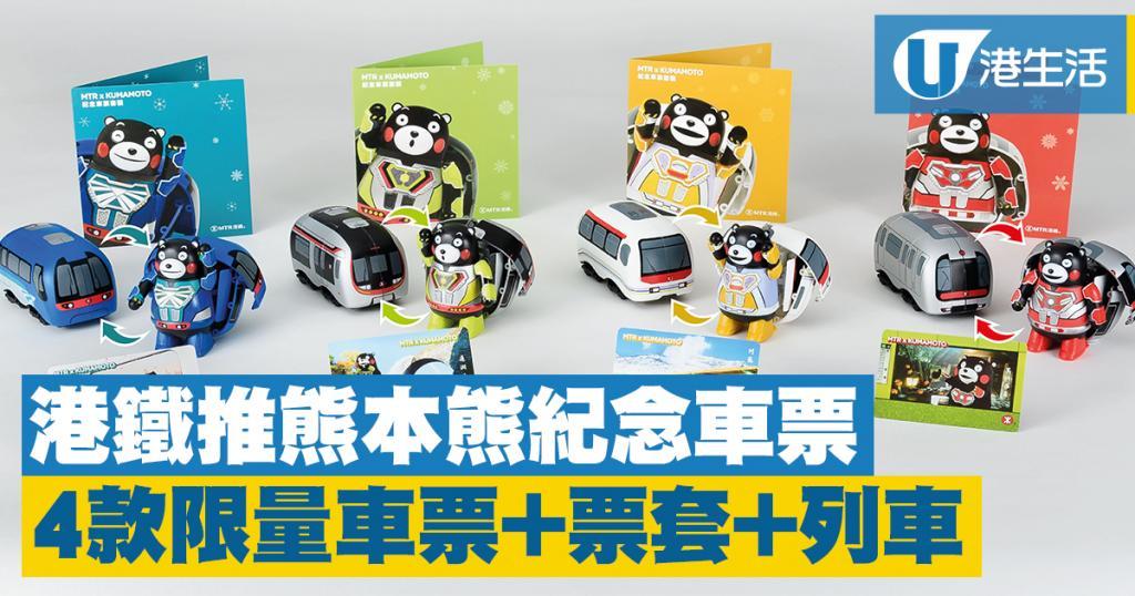 港鐵推熊本熊紀念車票!4款限量車票+票套+列車