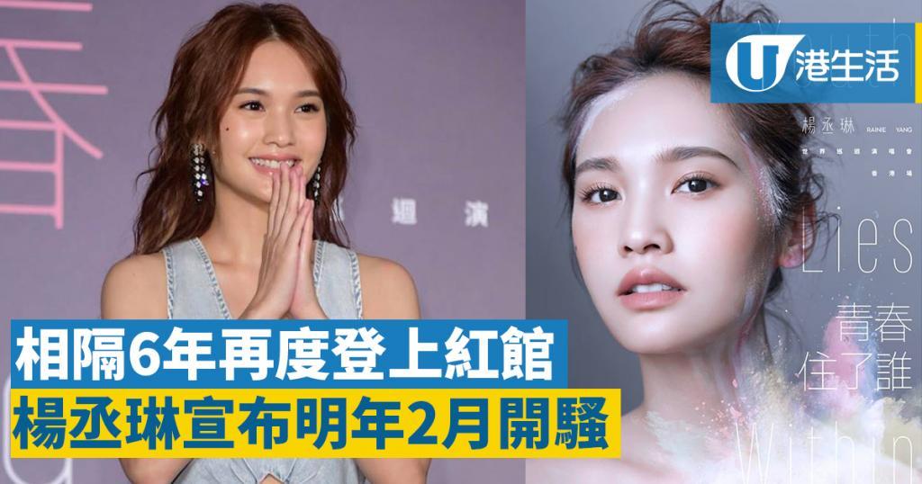 楊丞琳相隔6年再度登上紅館 宣布2018年2月開騷