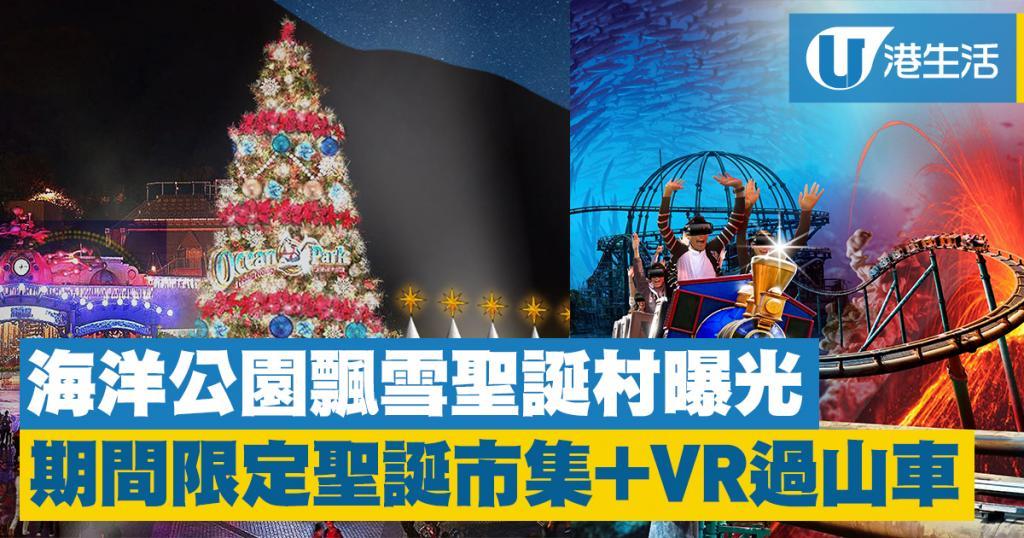 海洋公園飄雪聖誕村曝光!期間限定聖誕市集+VR過山車