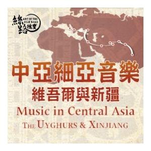 絲路瑰寶講座系列—中亞細亞音樂:維吾爾與新疆