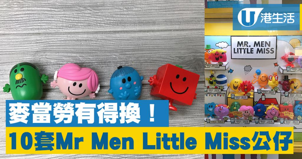 麥當勞有得換!10套可愛Mr. Men and Little Miss公仔
