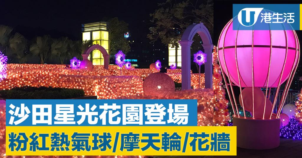 沙田星光花園登場 粉紅熱氣球/摩天輪/花牆迷宮