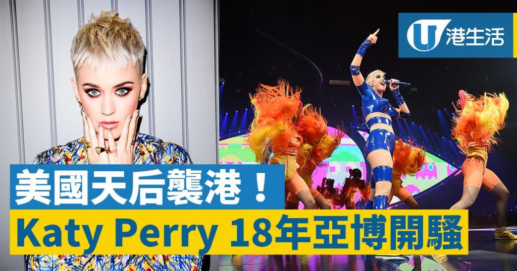 美國天后Katy Perry首度襲港 18年3月舉行巡迴演唱會