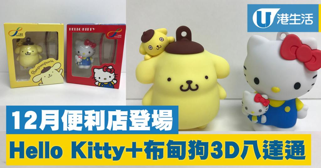Hello Kitty+布甸狗3D八達通 12月便利店登場