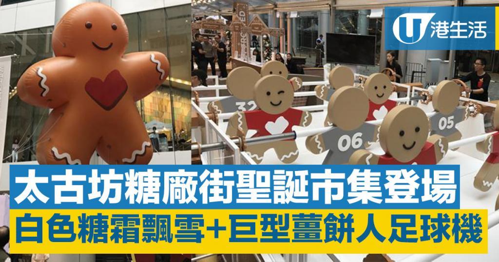 太古坊糖廠街聖誕市集登場 白色糖霜飄雪+巨型薑餅人足球機!