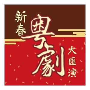 沙田大會堂場地伙伴計劃:新春粵劇大匯演