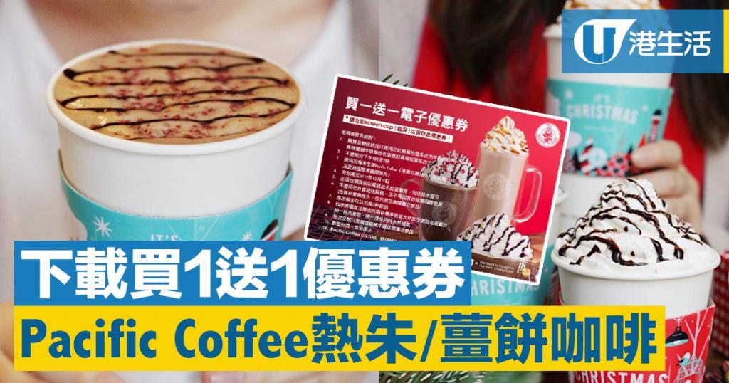 Pacific Coffee 聖誕前夕節日優惠  薑餅Latte/熱朱買一送一!