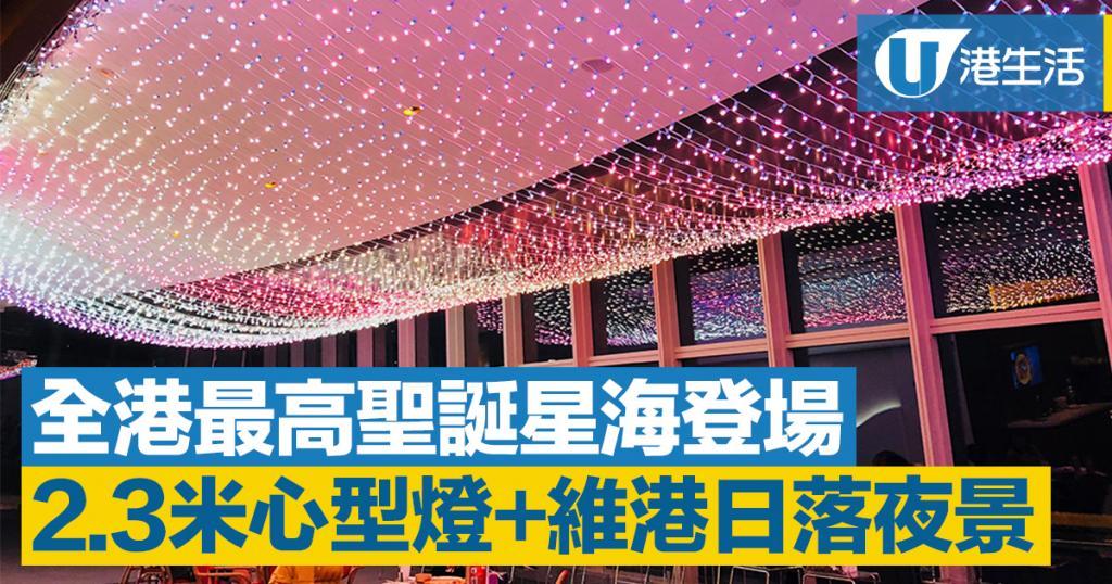 全港最高聖誕星海登場!2.3米心型燈+維港日落夜景