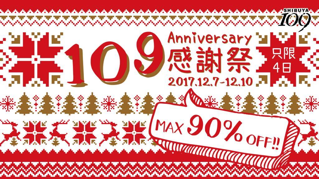 一連4日!SHIBUYA109感謝祭一折起 WEGO全單半價