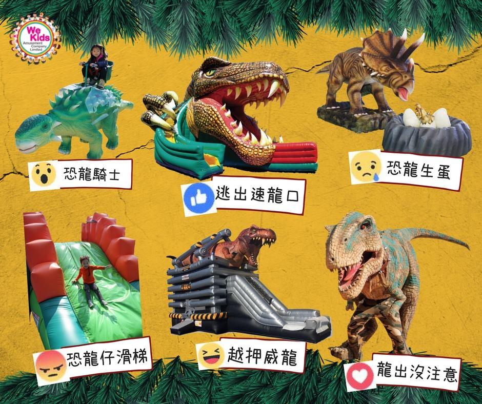 恐龍遊樂園聖誕嘉年華!20呎高彈床滑梯/森林越野車