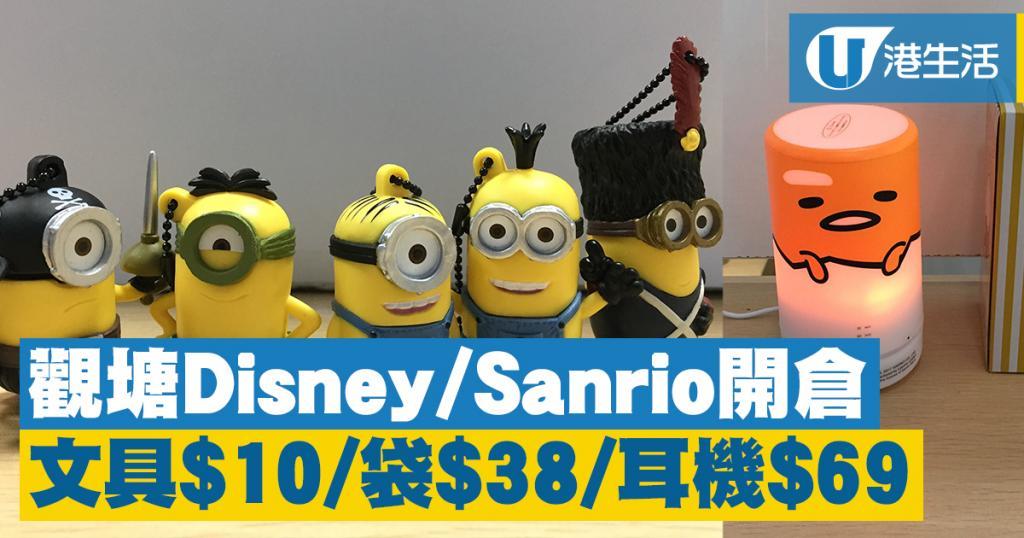 觀塘Disney/Sanrio/Minions開倉!文具$10/袋$38/耳機$69