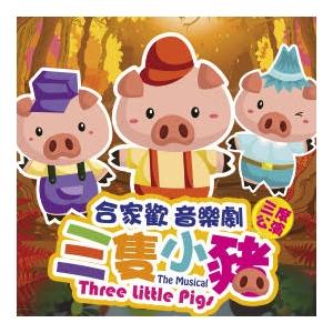 屯門大會堂場地伙伴計劃:春天實驗劇團—合家歡音樂劇《三隻小豬》 (三度公演)