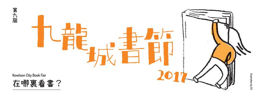 九龍城書節周末回歸 行市集/玩工作坊/睇展覽!