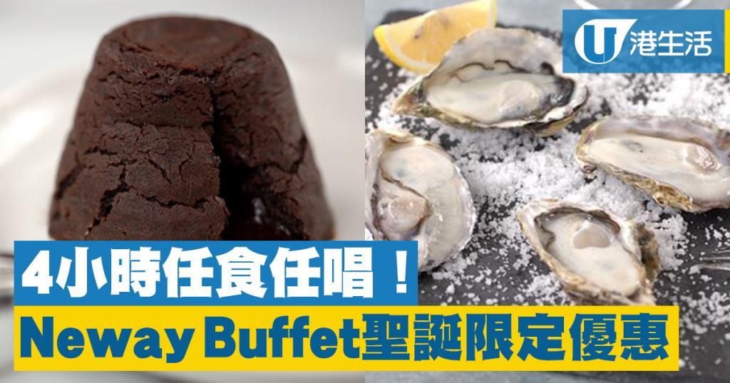Neway K-Buffet 聖誕除夕限定優惠 指定日子4小時任食任唱!