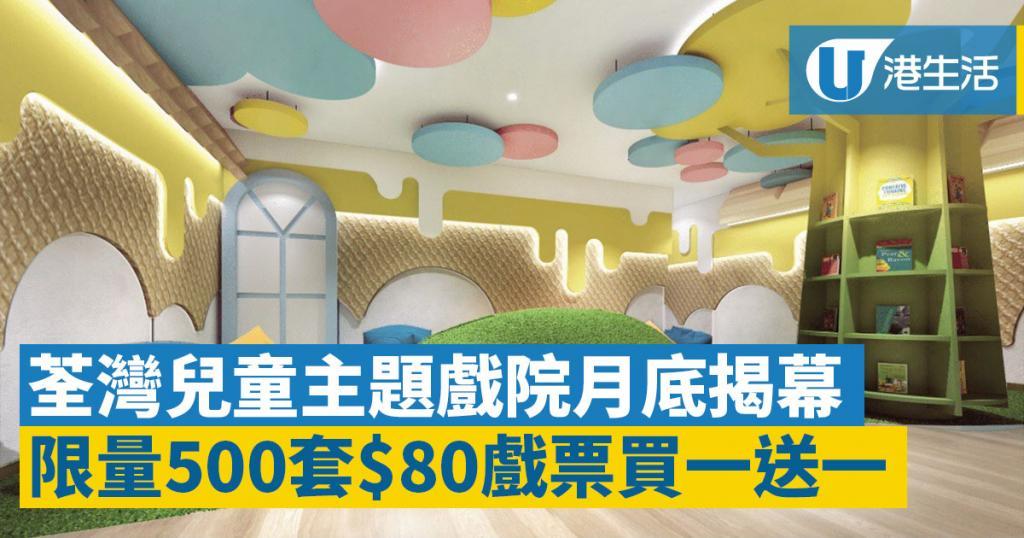 荃灣兒童主題戲院開業優惠  $80戲飛買一送一