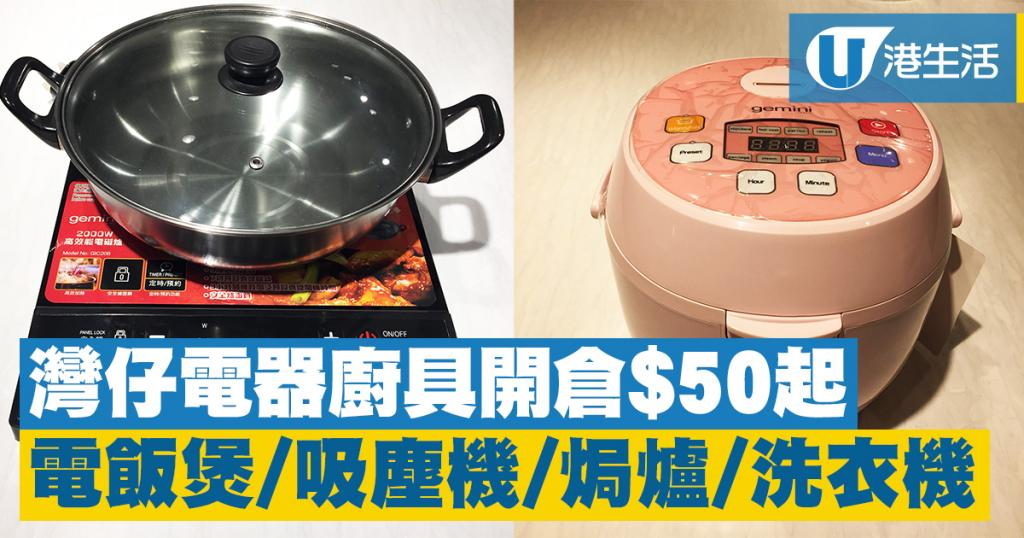 灣仔電器廚具開倉$50起!電飯煲/吸塵機/焗爐/洗衣機