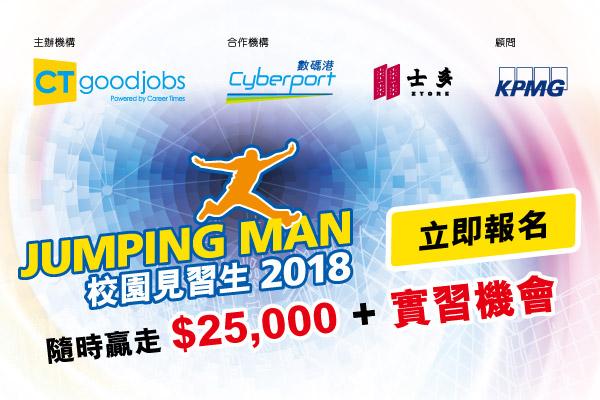 JUMPING MAN校園見習生 2018又嚟啦!