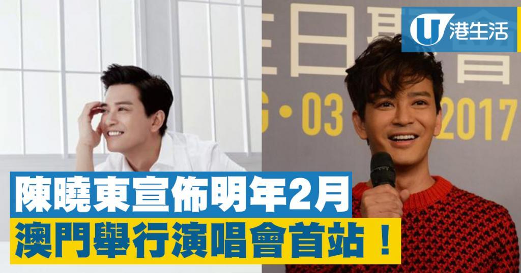 陳曉東宣佈明年2月 澳門舉行演唱會首站!