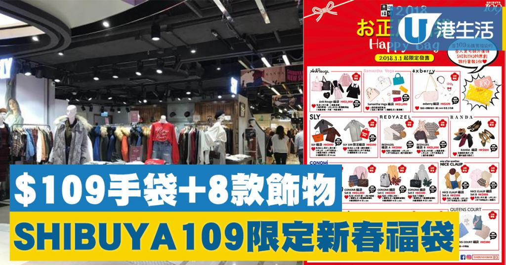 SHIBUYA109限定新春福袋 $109手袋+8款飾物