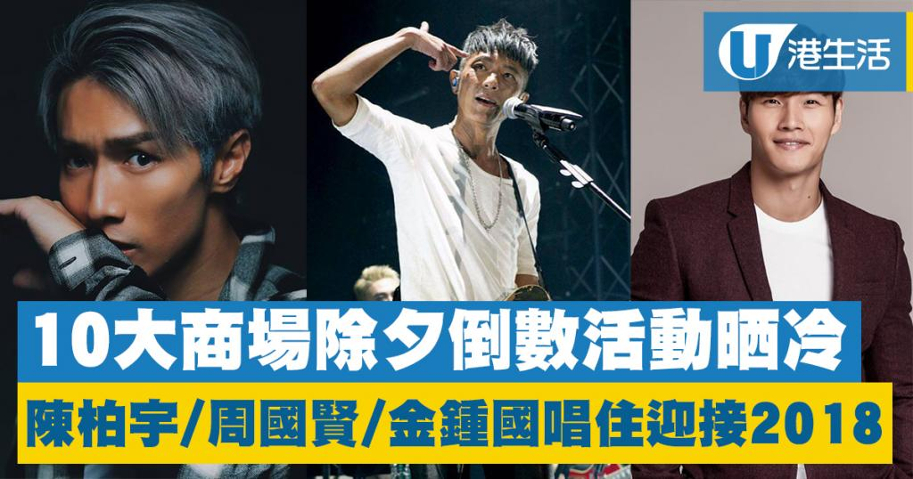 10大商場除夕倒數活動晒冷 陳柏宇/周國賢/金鍾國唱住迎接2018!
