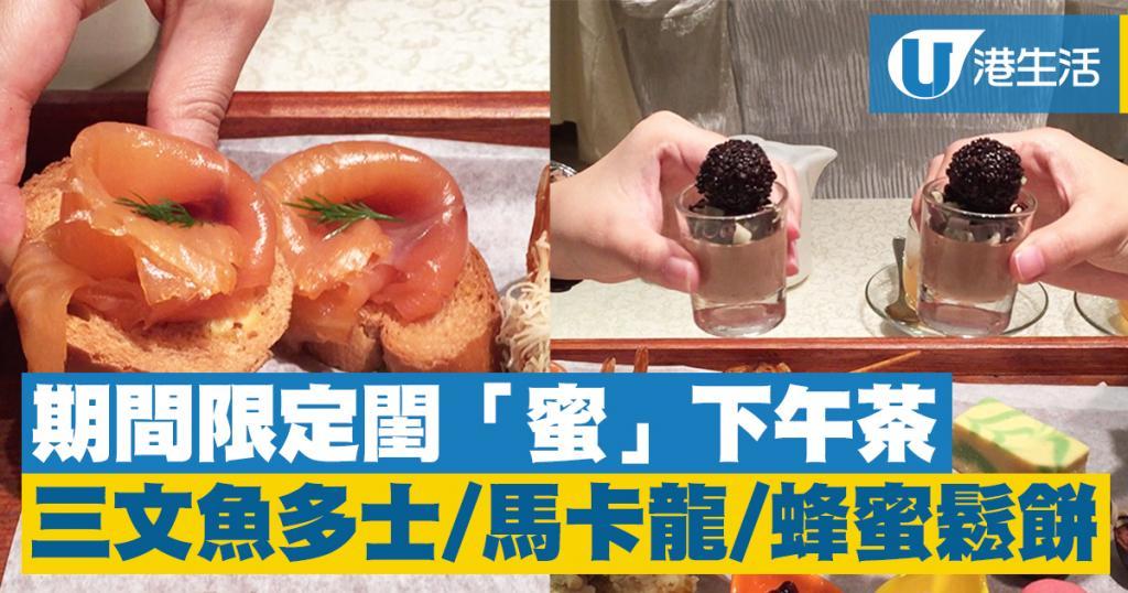 期間限定閨「蜜」下午茶!三文魚多士/馬卡龍/蜂蜜鬆餅