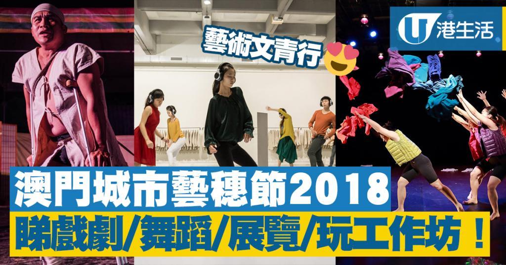 澳門城市藝穗節2018 睇話劇/舞蹈/展覽/玩工作坊!