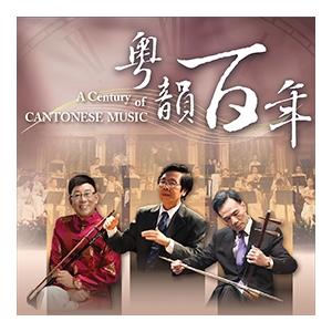 廣東音樂系列 : 粵韻響遍省港滬音樂會