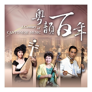 廣東音樂系列 : 粵韻歌樂賀百年音樂會