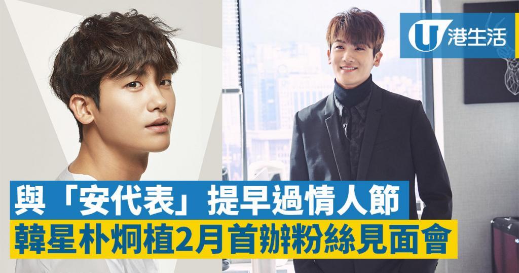 朴炯植2月首辦粉絲見面會 與「安代表」預祝情人節!